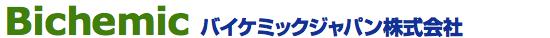 バイケミックジャパン